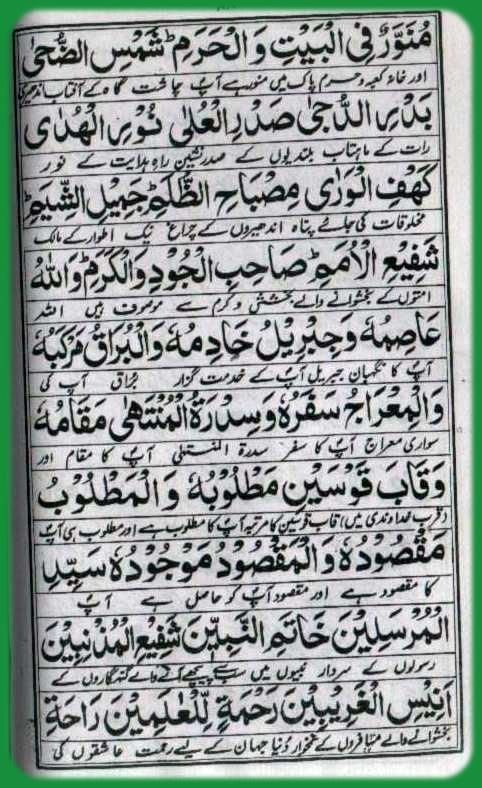 darood tanjeena with urdu translation pdf